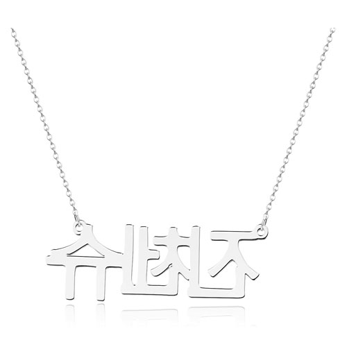 custom korean name necklace